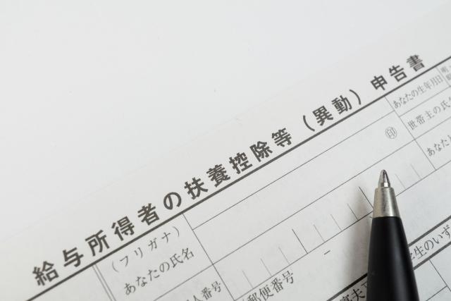 平成31年(2019年)分 給与所得者の扶養控除申告書のデジタル出力方法と、所得の見積額の計算方法の紹介